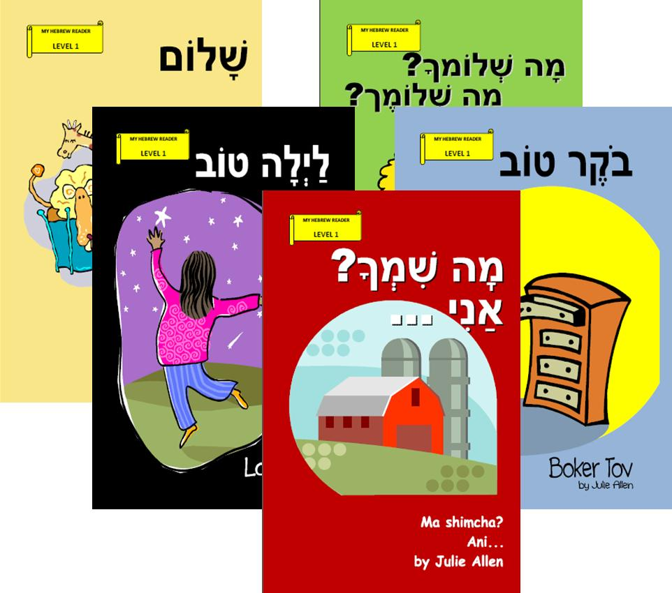 Hebrew_readers-lev1-set1