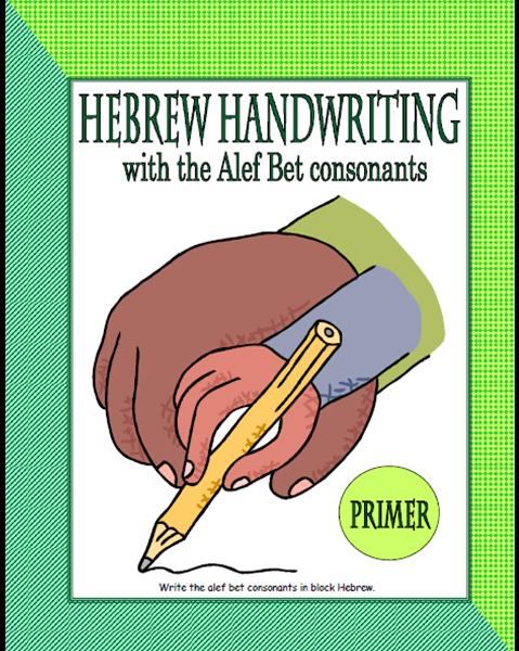 heb handwriting primer
