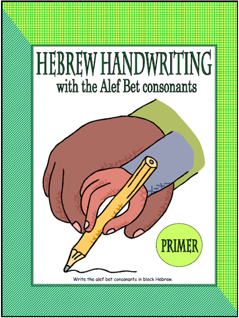 heb handwriting primer
