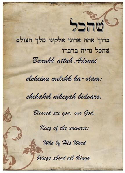 shehakhol-fancy-parchment-5×7.jpg
